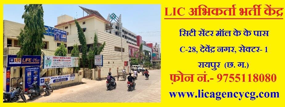 LIC Recruitment Center Address